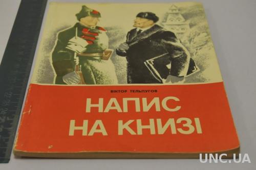 КНИГА ДЕТСКАЯ НАПИСЬ НА КНИГЕ 1978Г.ХУД.ЩЕГЛОВ
