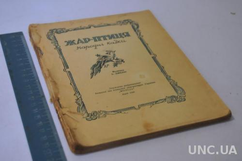КНИГА ДЕТСКАЯ НАРОДНЫЕ СКАЗКИ ЖАР ПТИЦА 1946Г.