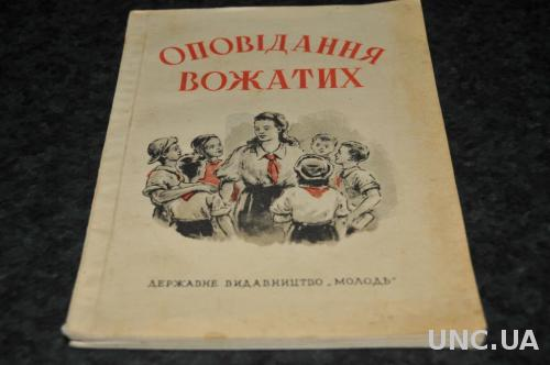 КНИГА ДЕТСКАЯ РАССКАЗЫ ПИОНЕР-ВОЖАТЫХ 1948Г.