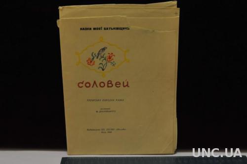 КНИГА ДЕТСКАЯ СОЛОВЕЙ 1948Г. РИС.ДУХНОВСКОГО МАКЕТ