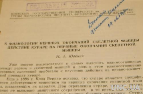 КНИГА ДЕЙСТВИЕ КУРАРЕ НА НЕРВНЫЕ ОКОНЧАНИЯ 1949Г.