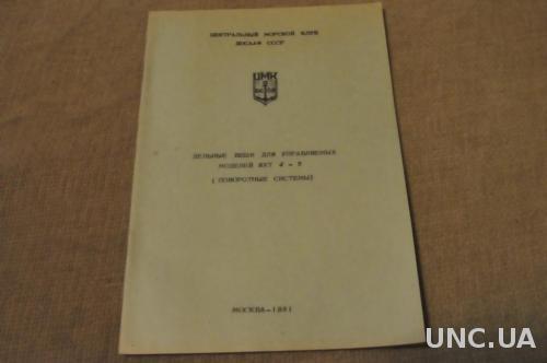 КНИГА ДОСААФ СССР ДЕЛЬНЫЕ ВЕЩИ ДЛЯ УПРАВЛЯЕМЫХ МОДЕЛЕЙ 1981Г. МОДЕЛИРОВАНИЕ