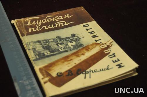 КНИГА ЕФРЕМОВ ГЛУБОКАЯ ПЕЧАТЬ МЕЦЦО-ТИНТО 1928Г.
