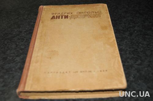 КНИГА ЭНГЕЛЬС АНТИ-ДЮРИНГ 1936Г.