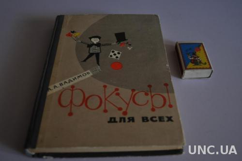 КНИГА ФОКУСЫ ДЛЯ ВСЕХ 1962Г.