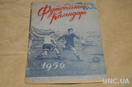 КНИГА ФУТБОЛЬНЫЙ КАЛЕНДАРЬ 1956Г.