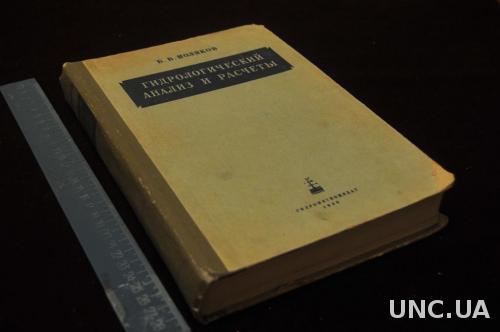КНИГА ГИДРОЛОГИЧЕСКИЙ АНАЛИЗ И РАСЧЕТЫ 1946Г.АВТОГРАФ АВТОРА
