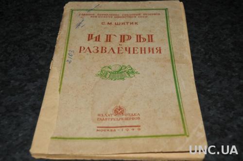 КНИГА ИГРЫ И РАЗВДЕЧЕНИЯ 1946Г.