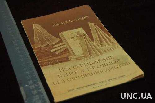 КНИГА ИЗГОТОВДЕНИЕ КНИГ И БРОШЮР БЕЗ СШИВАНИЯ ЛИСТОВ 1943Г.
