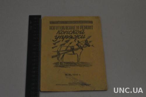 КНИГА ИЗГОТОВЛЕНИЕ И РЕМОНТ КОНСКОЙ УПРЯЖИ 1947Г.