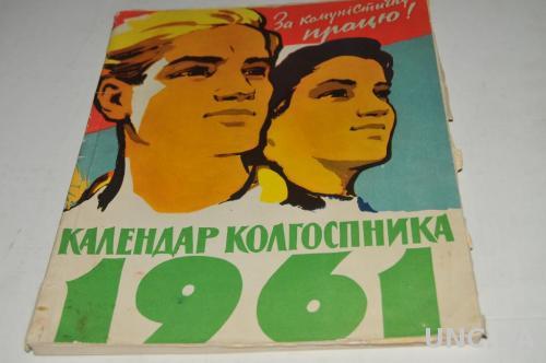 КНИГА КАЛЕНДАРЬ КОЛХОЗНИКА 1961Г.