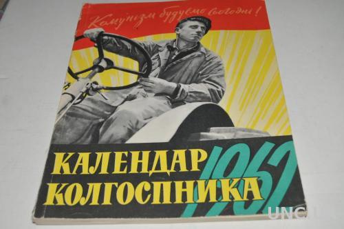 КНИГА КАЛЕНДАРЬ КОЛХОЗНИКА 1962Г.