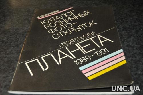 КНИГА КАТАЛОГ ОТКРЫТОК 1991Г.