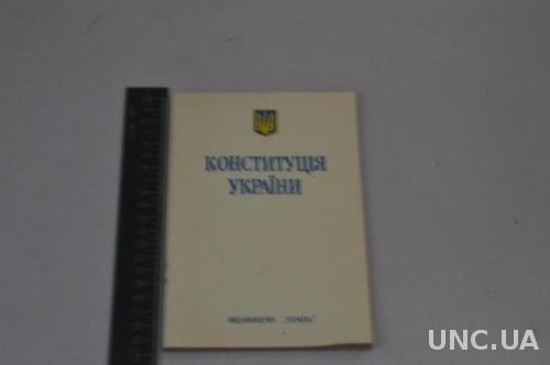 КНИГА КОНСТИТУЦИЯ УКРАИНЫ 1996Г.
