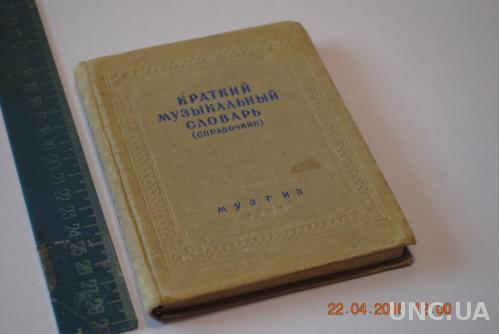 КНИГА КРАТКИЙ МУЗЫКАЛЬНЫЙ СЛОВАРЬ 1950Г.