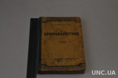 КНИГА КРИМИНАЛИСТИКА 1949Г.