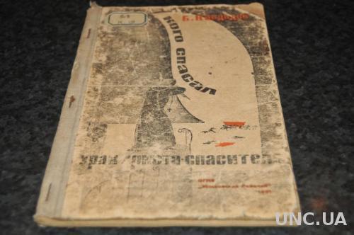 КНИГА КТО СПАСАЛ ХРАМ ХРИСТА-СПАСИТЕЛЯ 1931Г.БЕЗБОЖНИК