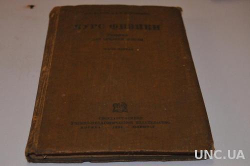 КНИГА КУРС ФИЗИКИ 1933Г.