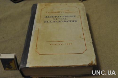 КНИГА ЛАБОРАТОРНЫЕ МЕТОДЫ ИССЛЕДОВАНИЯ 1950Г.