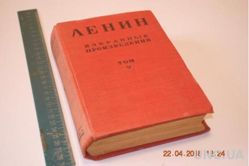 КНИГА ЛЕНИН ИЗБРАННЫЕ ПРОИЗВЕДЕНИЯ 1931Г. ТОМ 5