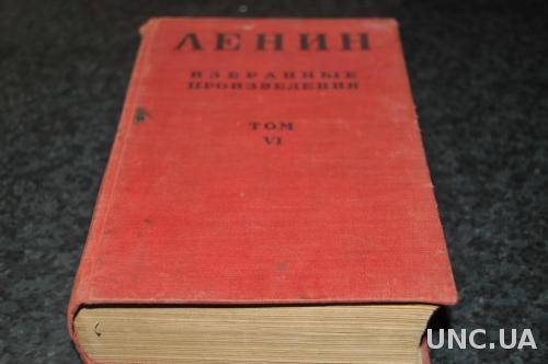 КНИГА ЛЕНИН ПРОИЗВЕДЕНИЯ 1931Г.АГРАРНЫЙ ВОПРОС