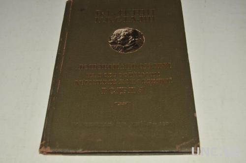 КНИГА ЛЕНИН СТАЛИН ДОКЛАДЫ 1937Г.