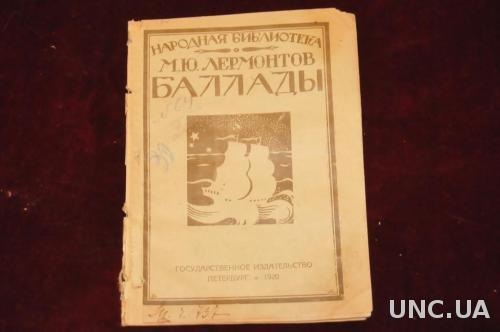 КНИГА ЛЕРМАНТОВ БАЛЛАДЫ 1920Г.