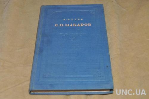 КНИГА ЛУРЬЕ МАКАРОВ 1949Г.