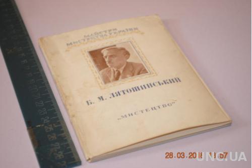 КНИГА ЛЯТОШИНСКИЙ 1947Г.