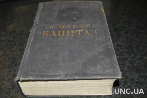 КНИГА МАРКС КАПИТАЛ 1951Г.