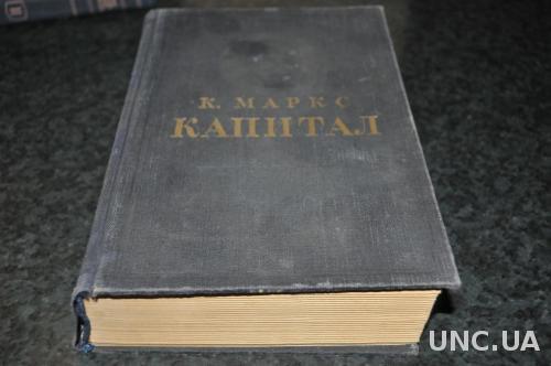КНИГА МАРКС КАПИТАЛ 1952Г.