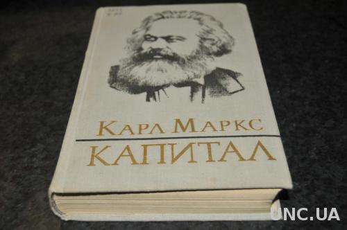 КНИГА МАРКС КАПИТАЛ 1978Г.