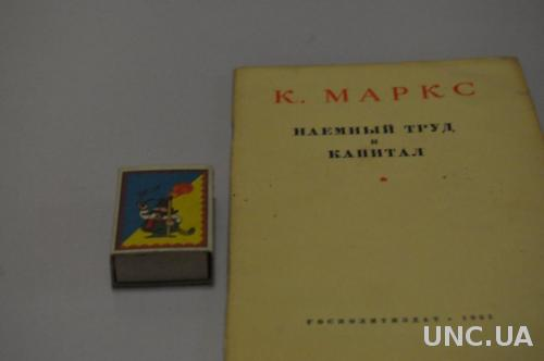 КНИГА МАРКС НАЕМНЫЙ ТРУД И КАПИТАЛ 1951Г.