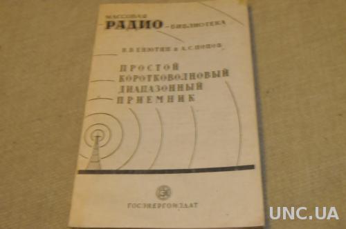 КНИГА МАССОВАЯ РАДИО БИБЛИОТЕКА 1943Г.ВЫПУСК 7