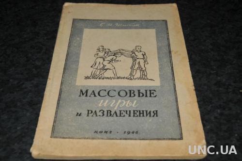 КНИГА МАССОВЫЕ ИГРЫ И РАЗВДЕЧЕНИЯ 1946Г.