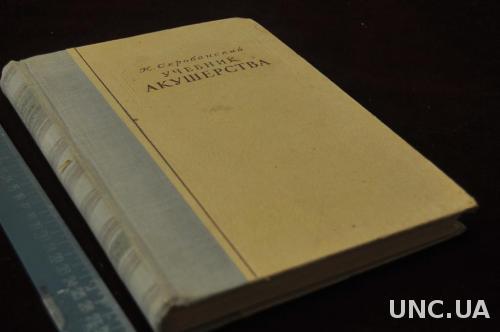 КНИГА МЕДИЦИНА УЧЕБНИК АКУШЕРСТВА 1946Г.