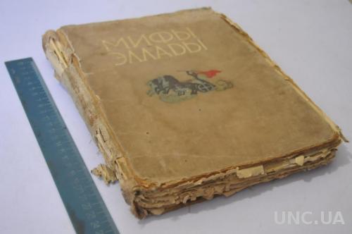 КНИГА МИФЫ ЭЛАДЫ 1941Г.