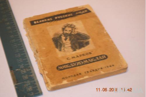 КНИГА МИКЛУХО-МАКЛАЙ 1950Г.