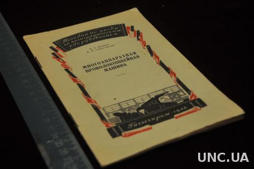 КНИГА МНОГОАППАРАТНАЯ ПРОВОЛОШВЕЙНАЯ МАШИНА 1947Г.