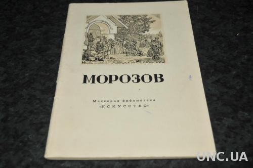 КНИГА МОРОЗОВ 1949Г.