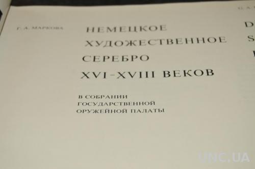 КНИГА НЕМЕЦКОЕ ХУДОЖЕСТВЕННОЕ СЕРЕБРО 16-18 ВВ. 1975Г.