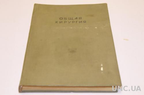 КНИГА ОБЩАЯ ХИРУРГИЯ 1936Г.