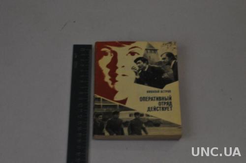 КНИГА ОПЕРАТИВНЫЙ ОТРЯД ДЕЙСТВУЕТ 1977Г. МИЛИЦИЯ