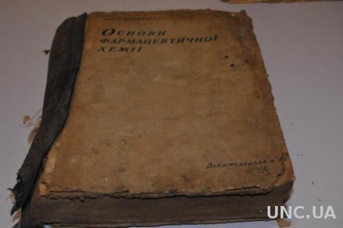 КНИГА ОСНОВЫ ФАРМАЦЕПТИЧЕСКОЙ ХИМИИ 1934Г.