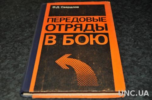 КНИГА ПЕРЕДОВЫЕ ОТРЯДЫ В БОЮ 1986Г.