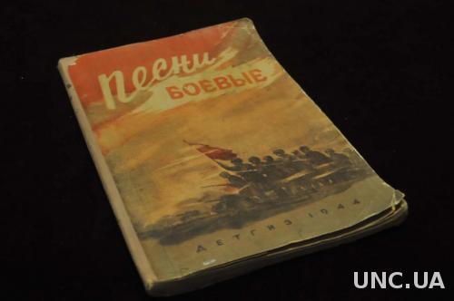 КНИГА ПЕСНИ БОЕВЫЕ 1944Г.
