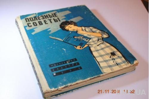 КНИГА ПОЛЕЗНЫЕ СОВЕТЫ 1959Г.