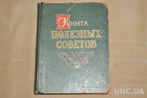 КНИГА ПОЛЕЗНЫХ СОВЕТОВ 1959Г.