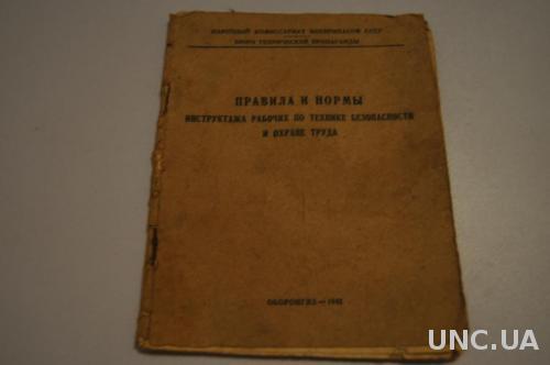 КНИГА ПРАВИЛА И НОРМЫ ИНСТРУКТАЖА РАБОЧИХ ПО ТБ 1942Г.