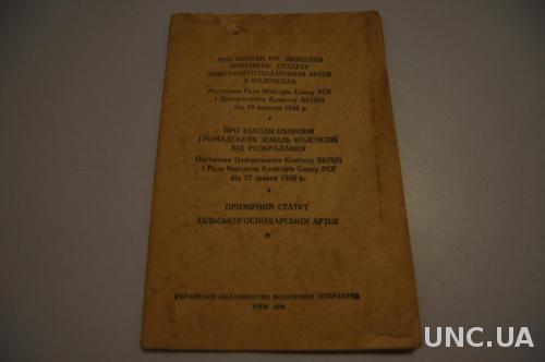 КНИГА ПРАВИЛА СЕЛЬСКОХОЗЯЙСТВЕННОЙ АРТЕЛИ  1946Г.